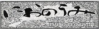 nionoumi01a